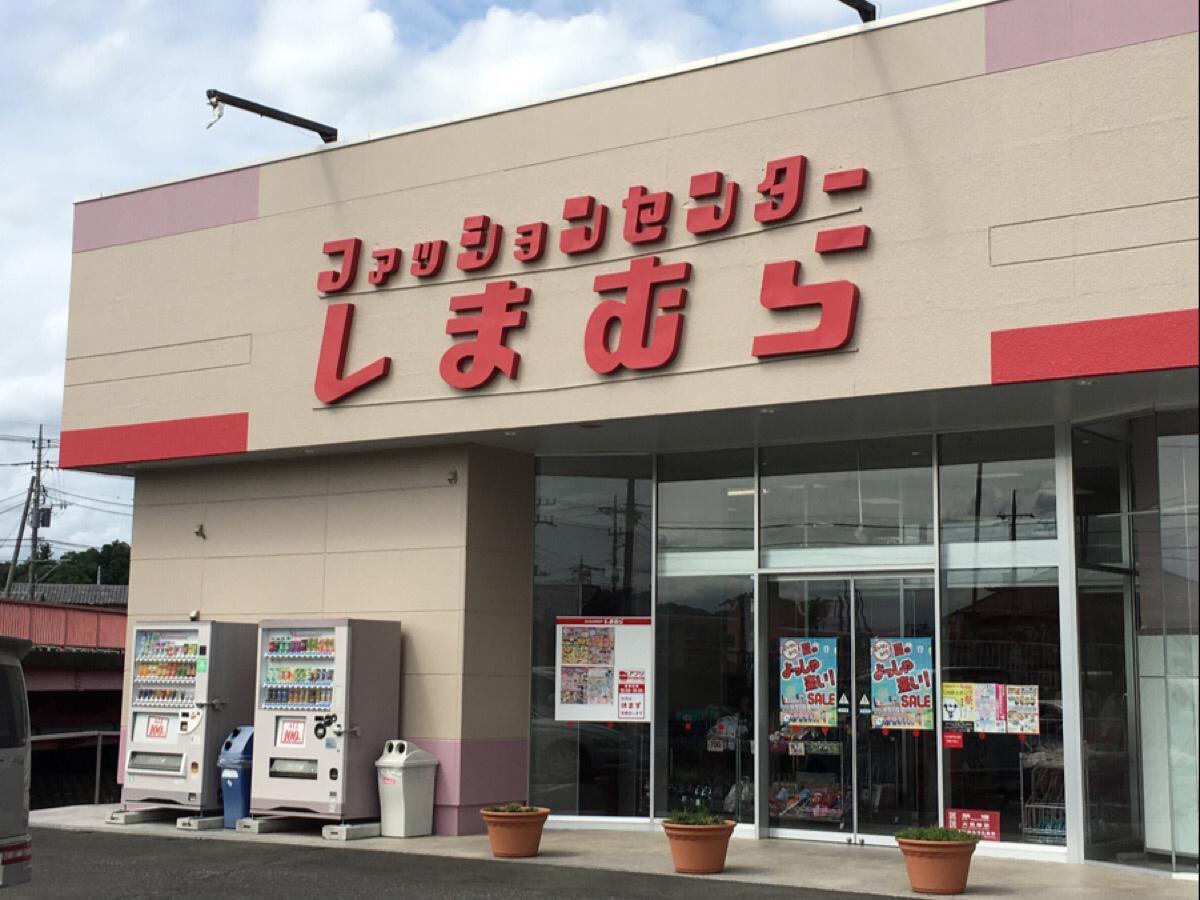ファッションセンターしまむら笠間店