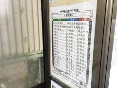 「大谷県営住宅」バス停留所