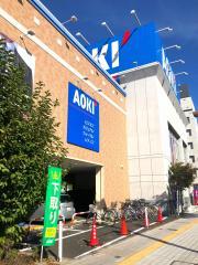 AOKI 足立竹の塚総本店