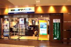 近畿日本ツーリスト 上本町営業所