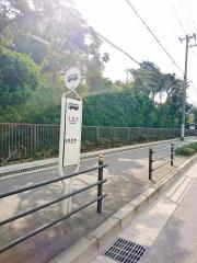 「三本松」バス停留所