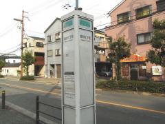 「焼野一丁目」バス停留所