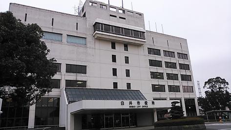 白井市役所