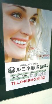 ルミネ藤沢歯科