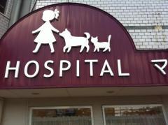 マック動物病院