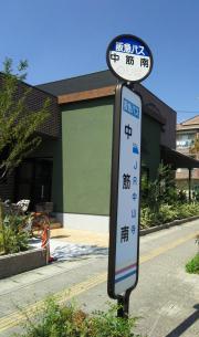 「中筋南」バス停留所