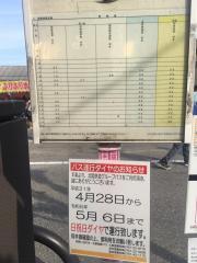 「食祭市場」バス停留所