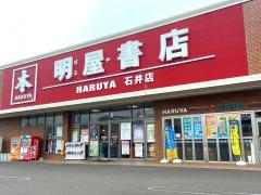 明屋書店 石井店