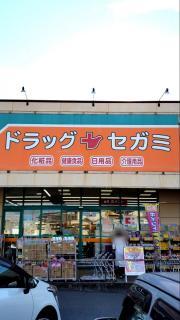 ココカラファイン・ドラッグセガミ 黒土店