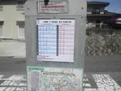 「府中ニュータウン」バス停留所