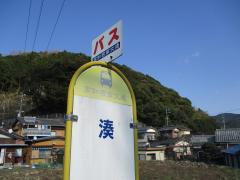 「湊」バス停留所