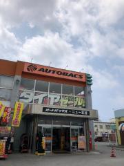 オートバックス ニュー北谷店