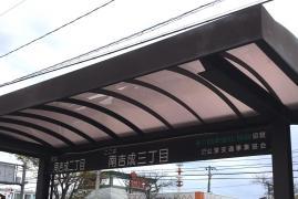 「南吉成三丁目」バス停留所