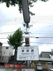 「東浦通」バス停留所