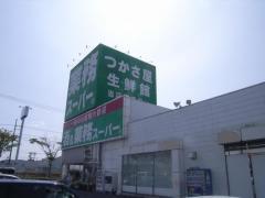 業務スーパー 大河原店