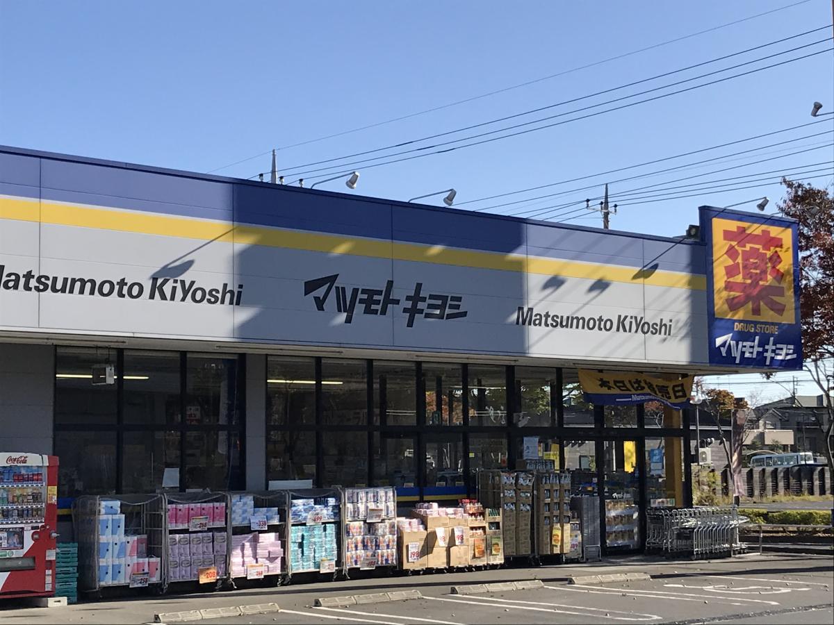 マツモトキヨシ 成田美郷台店