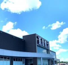 蔦屋書店 龍ケ崎店
