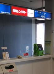 日産レンタカー札幌丘珠空港カウンター