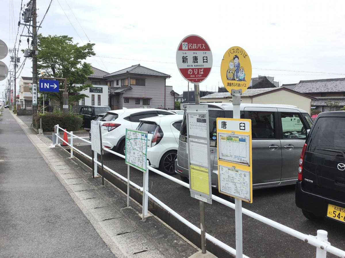 「新唐臼」バス停留所
