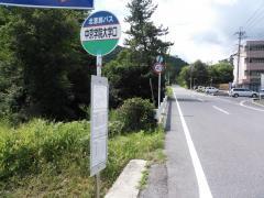 「中京学院大口」バス停留所