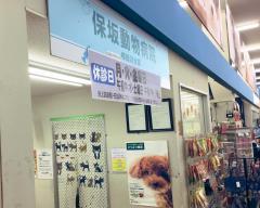 保坂動物病院柿田川分院