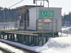 北大石田駅
