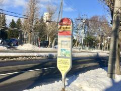 「道立消防学校」バス停留所
