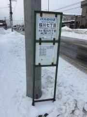 「桜川七丁目」バス停留所