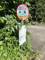 「大北」バス停留所