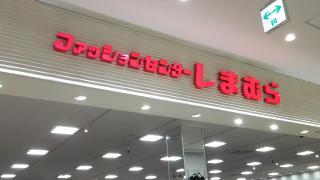 ファッションセンターしまむら ビバモール厚木南インター店
