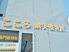 こころ東加古川鍼灸整骨院