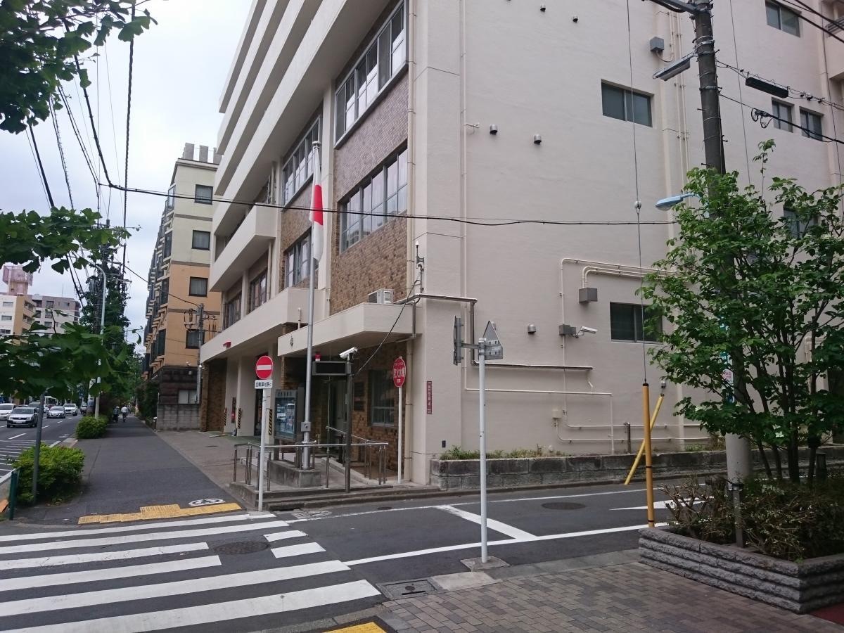 荻窪消防署