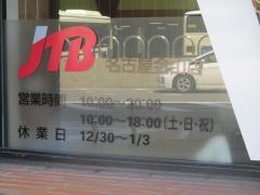 JTB名古屋金山店