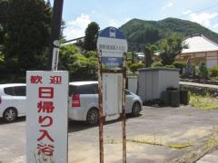 「鹿教湯温泉入り口」バス停留所