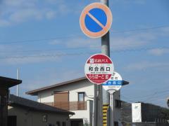 「和合西口」バス停留所