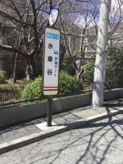 「水車谷」バス停留所