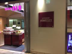 成城石井六本木ヒルズ店