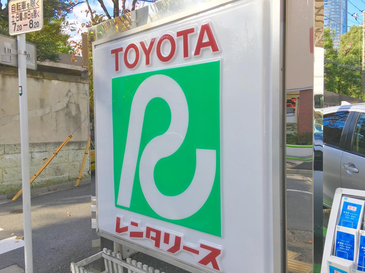 トヨタ レンタカー 六本木