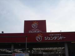 ホームセンタージュンテンドー 久米店