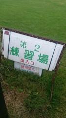 大分ノーネットゴルフ練習場