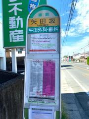 「矢田坂」バス停留所