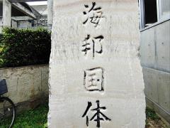 東風平運動公園陸上競技場