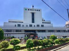 馬場記念病院