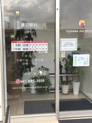 藤沢眼科医院