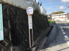「五条山団地」バス停留所