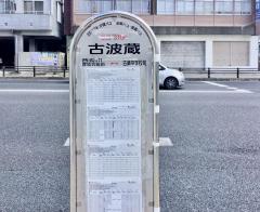 「古波蔵」バス停留所