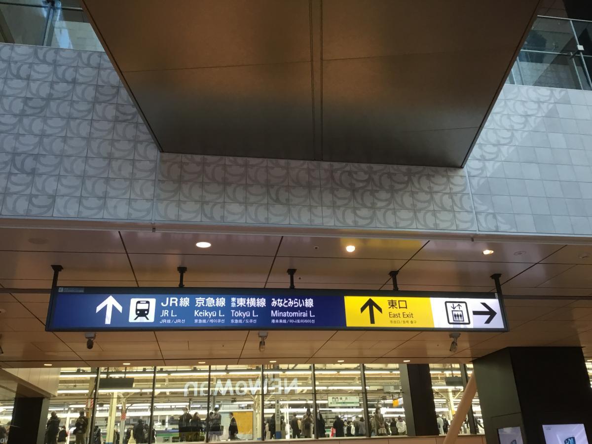 横浜駅です。