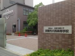 京都外大西高校