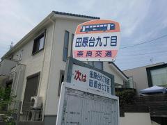 「田原台九丁目」バス停留所