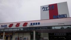 ウエスタまるき西岐波店
